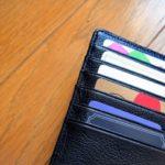 60枚のポイントカードの整理術と収納方法